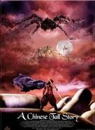 Ching din dai sing - poster (xs thumbnail)