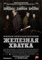 True Grit - Russian Movie Poster (xs thumbnail)