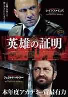 Coriolanus - Japanese Movie Poster (xs thumbnail)