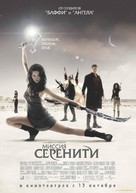 Serenity - Russian Movie Poster (xs thumbnail)