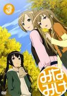 """""""Minami-ke"""" - Japanese Movie Cover (xs thumbnail)"""