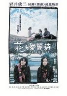 Hana to Alice - Hong Kong Movie Poster (xs thumbnail)