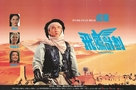 Fei ying gai wak - Hong Kong Movie Poster (xs thumbnail)