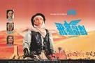 Fei ying gai wak - Hong Kong Movie Poster (xs thumbnail)
