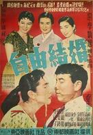 Ja-yugyeolhon - South Korean Movie Poster (xs thumbnail)