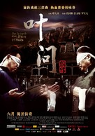 Yip Man chinchyun - Chinese Movie Poster (xs thumbnail)