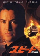 Speed - Japanese DVD movie cover (xs thumbnail)