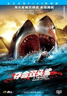2 Headed Shark Attack - Chinese Movie Cover (xs thumbnail)
