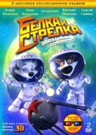 Belka i Strelka. Zvezdnye sobaki - Russian Movie Cover (xs thumbnail)