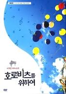 Horobicheu-reul wihayeo - South Korean poster (xs thumbnail)