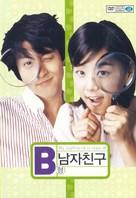B-hyeong namja chingu - South Korean DVD cover (xs thumbnail)