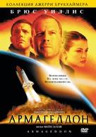Armageddon - Russian DVD movie cover (xs thumbnail)