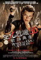Resident Evil: Afterlife - Hong Kong Movie Poster (xs thumbnail)