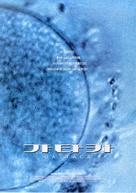 Gattaca - South Korean Movie Poster (xs thumbnail)
