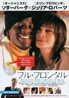 Full Frontal - Japanese Movie Poster (xs thumbnail)