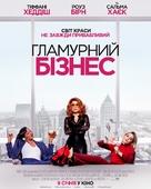 Like a Boss - Ukrainian Movie Poster (xs thumbnail)