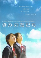 Kimi no tomodachi - Japanese Movie Poster (xs thumbnail)