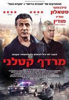 Backtrace - Israeli Movie Poster (xs thumbnail)