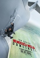 Mission: Impossible - Rogue Nation - Croatian Movie Poster (xs thumbnail)