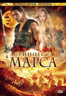 Princess of Mars - Russian DVD cover (xs thumbnail)
