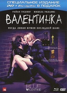 Blue Valentine - Russian DVD movie cover (xs thumbnail)