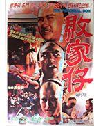 Bai ga jai - South Korean Movie Poster (xs thumbnail)