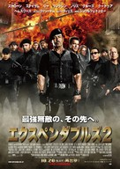 The Expendables 2 - Japanese Movie Poster (xs thumbnail)