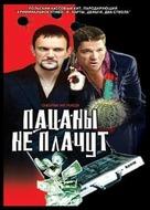 Chlopaki nie placza - Russian Movie Poster (xs thumbnail)