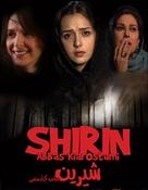 Shirin - Iranian Movie Poster (xs thumbnail)