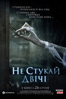 Don't Knock Twice - Ukrainian Movie Poster (xs thumbnail)