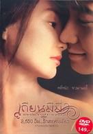 Tian mi mi - Thai Movie Cover (xs thumbnail)