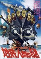 Isla misteriosa y el capitán Nemo, La - Japanese Movie Poster (xs thumbnail)