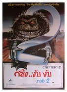 Critters 2: The Main Course - Thai Movie Poster (xs thumbnail)