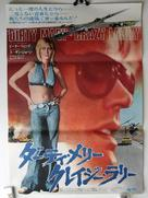 Dirty Mary Crazy Larry - Japanese Movie Poster (xs thumbnail)