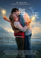 Every Day - Taiwanese Movie Poster (xs thumbnail)