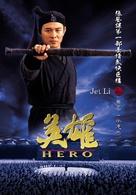 Ying xiong - Chinese poster (xs thumbnail)