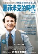 Milk - Hong Kong Movie Poster (xs thumbnail)