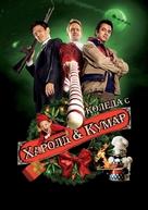 A Very Harold & Kumar Christmas - Bulgarian DVD movie cover (xs thumbnail)