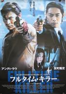 Fulltime Killer - Japanese Movie Cover (xs thumbnail)