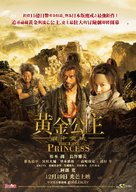 Kakushi toride no san akunin - The last princess - Taiwanese Movie Poster (xs thumbnail)
