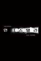 Interstellar - South Korean Logo (xs thumbnail)