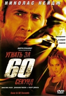Gone In 60 Seconds - Russian Movie Cover (xs thumbnail)
