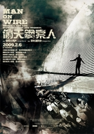 Man on Wire - Taiwanese Movie Poster (xs thumbnail)