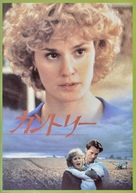 Country - Japanese Movie Poster (xs thumbnail)