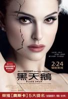 Black Swan - Hong Kong Movie Poster (xs thumbnail)