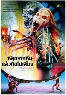 Subspecies - Thai Movie Poster (xs thumbnail)