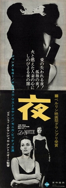 La notte - Japanese Movie Poster (xs thumbnail)