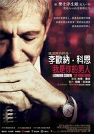 Leonard Cohen: I'm Your Man - Taiwanese Movie Poster (xs thumbnail)