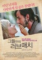 Amor idiota - South Korean Movie Poster (xs thumbnail)