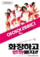 Satree lek - South Korean poster (xs thumbnail)